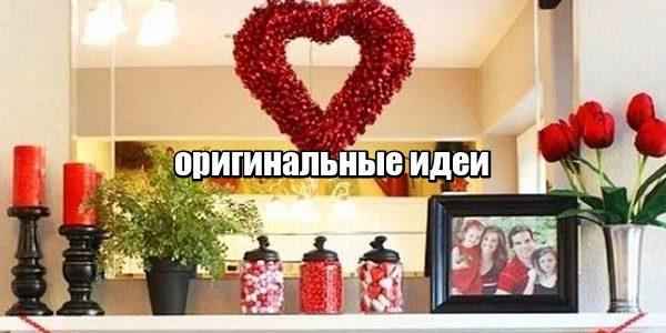 День Святого Валентина дома: оригинальные идеи