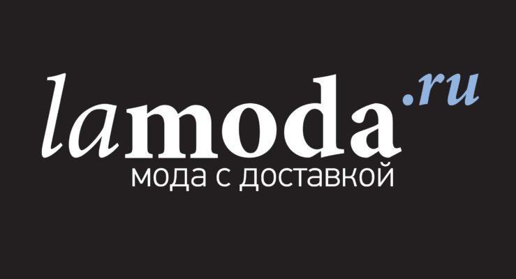 Ламода - основание бренда, интересные факты