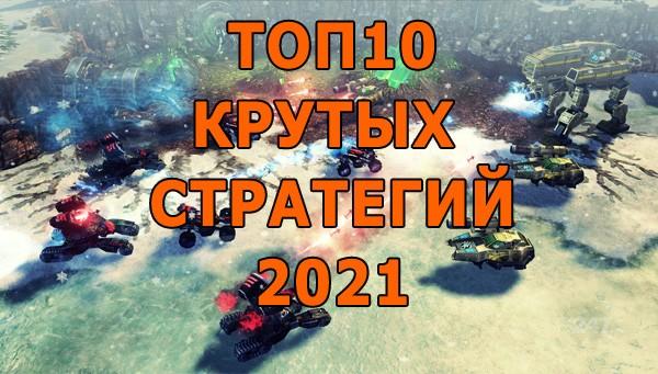 Топ-10 игр с крутыми стратегиями, которые обещают выпустить в 2021 году