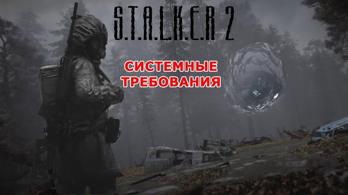 Системные характеристики развлечения S.T.A.L.K.E.R. 2