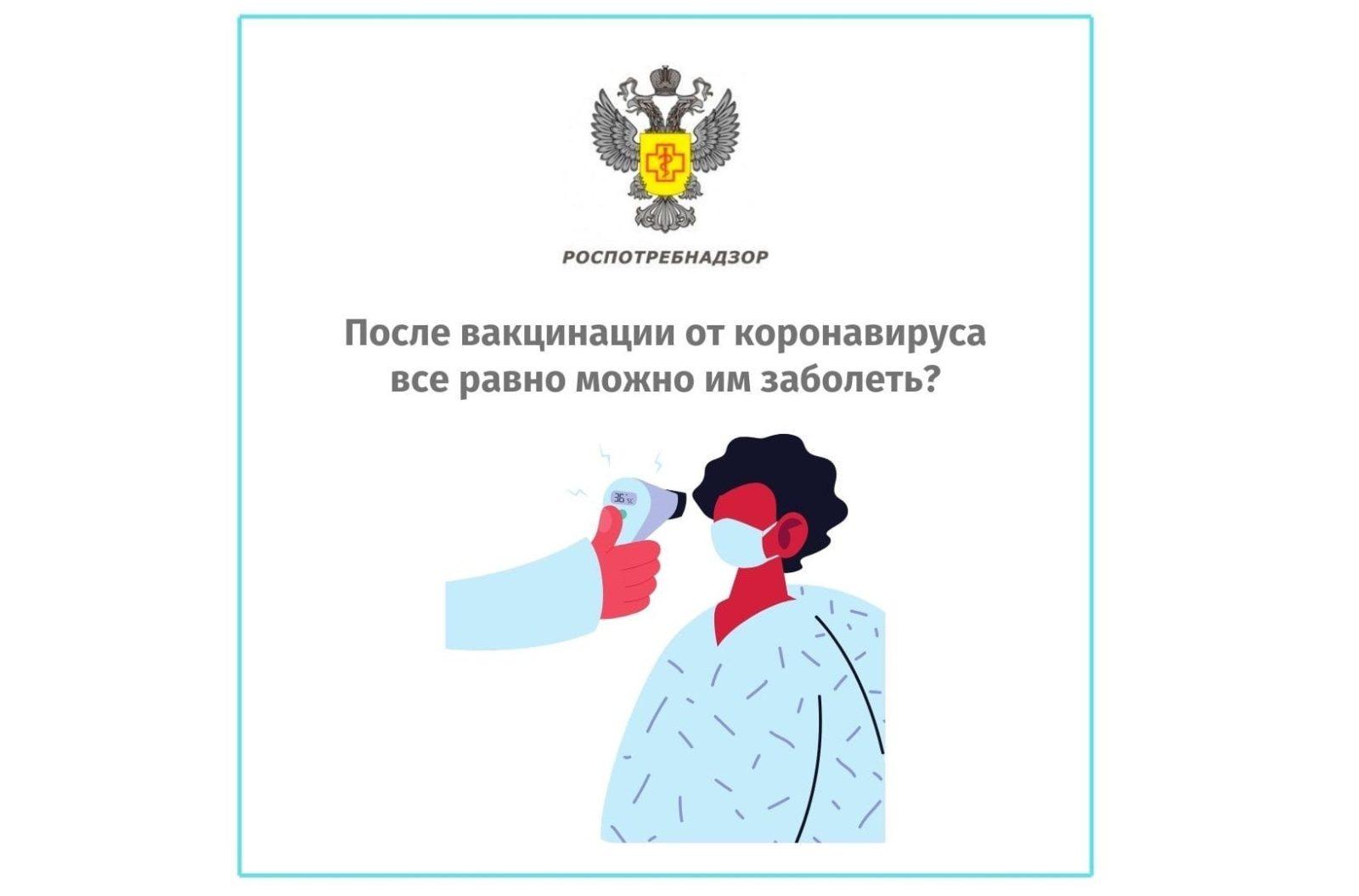 Возможно ли заболеть коронавирусом после прививки? Ответ эксперта.
