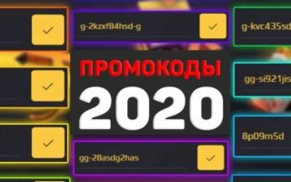 Промокоды GGDROP: секретные коды 2020