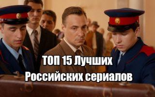 ТОП 15 Лучших российских сериалов