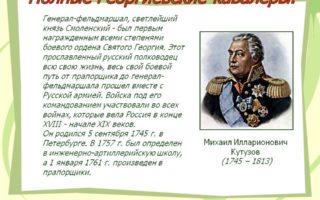Кто первым в России стал полным георгиевским кавалером