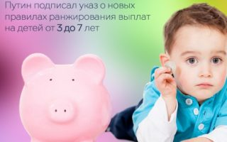 Новый указ Президента Росси: ранжирование выплат для детей от 3 до 7 лет.