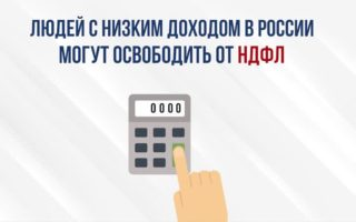Определенные категории россиян могут быть освобождены от НДФЛ