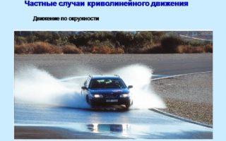 Теория криволинейного движения автомобиля